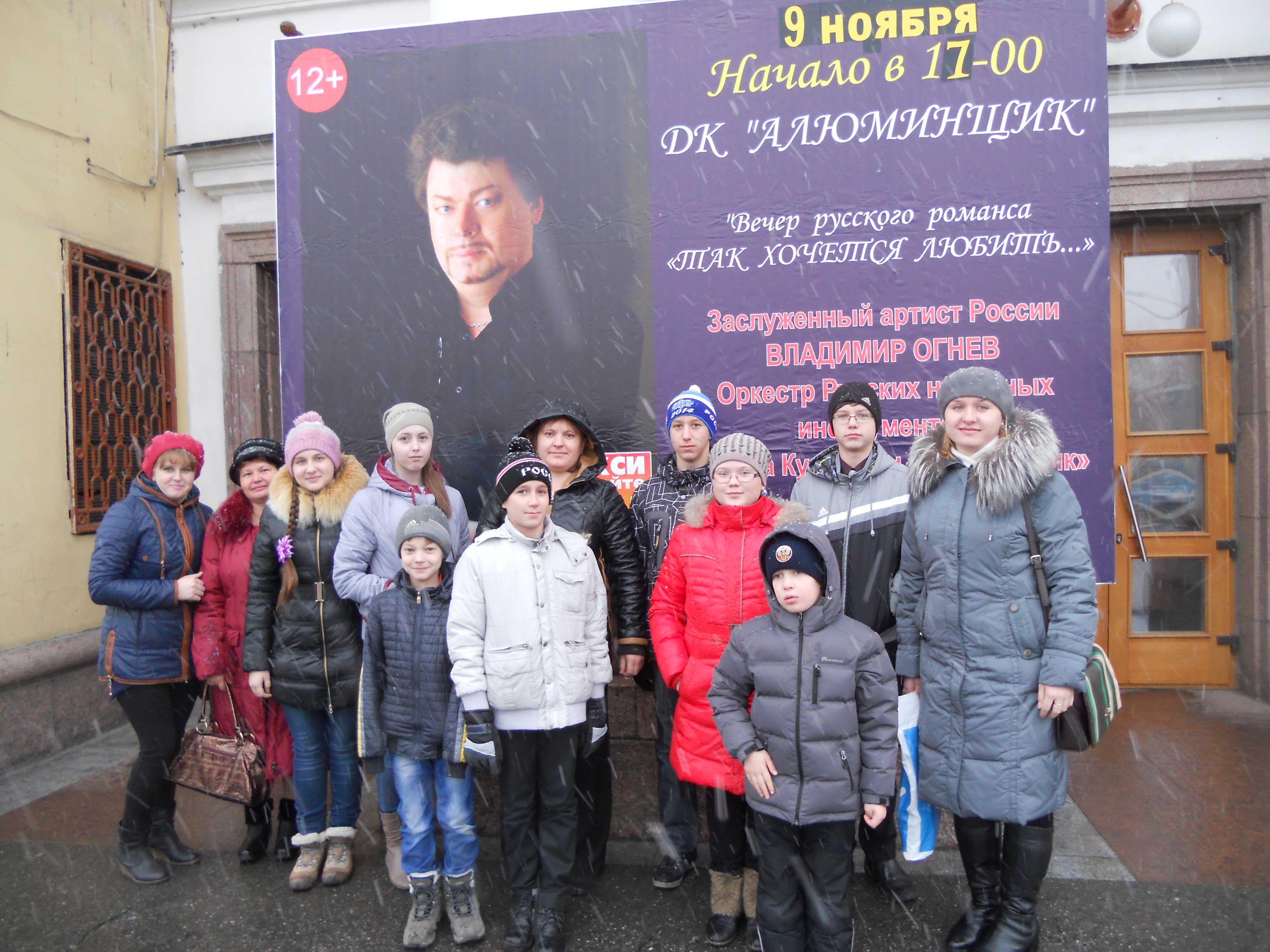 Поездка на концерт русского романса «Так хочется любить…»
