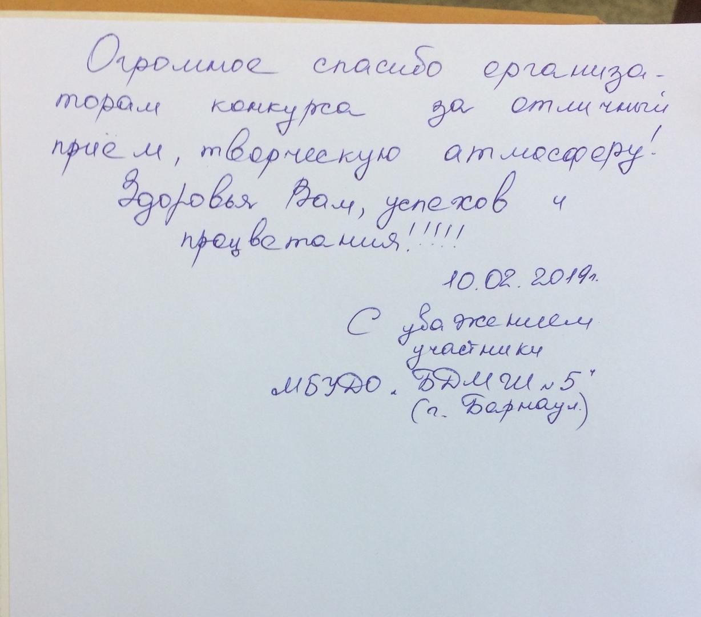 Отзывы участников V Всероссийского конкурса им. М. А. Матренина