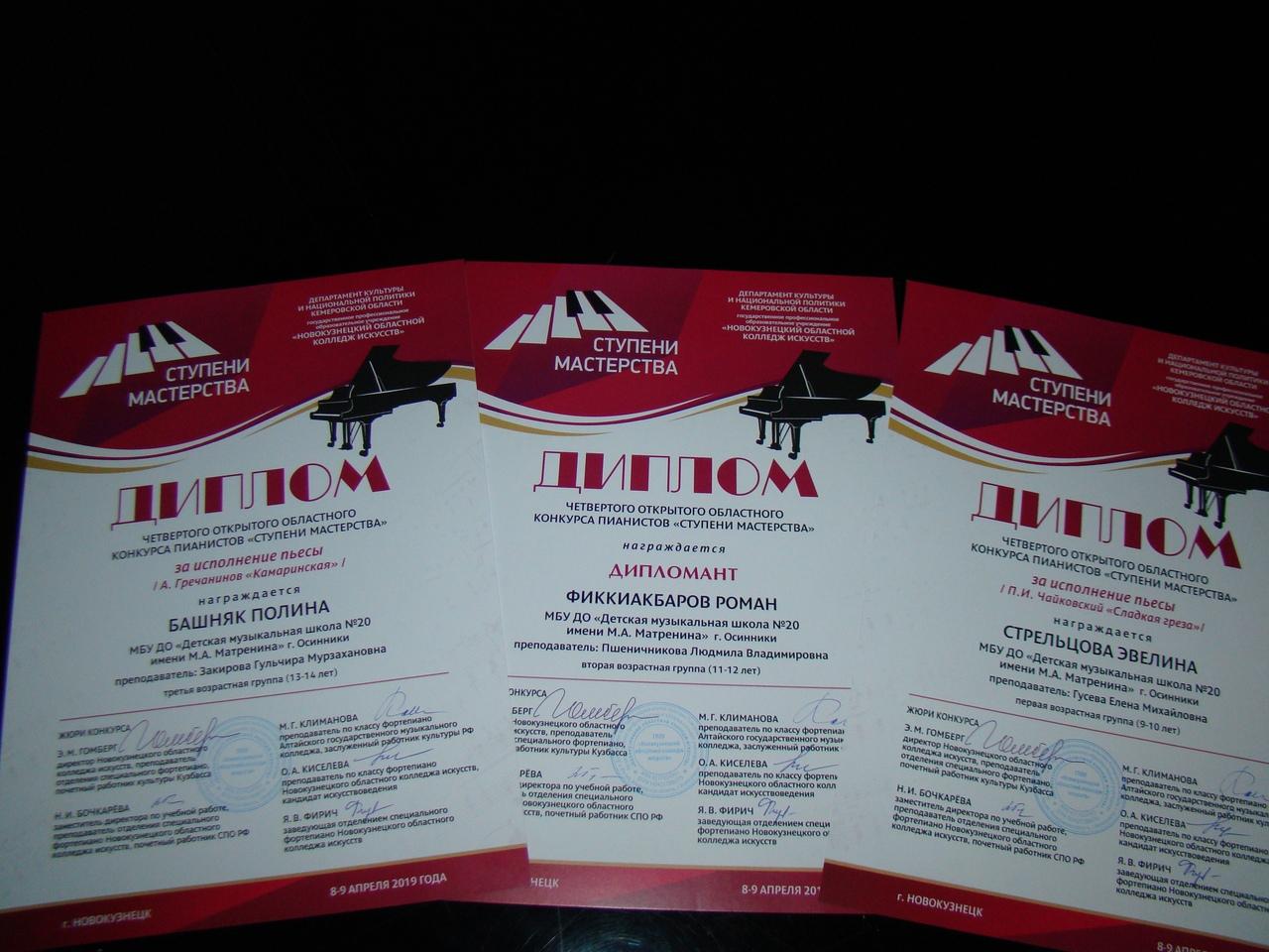 Четвертый открытый областной конкурс пианистов «Ступени мастерства»