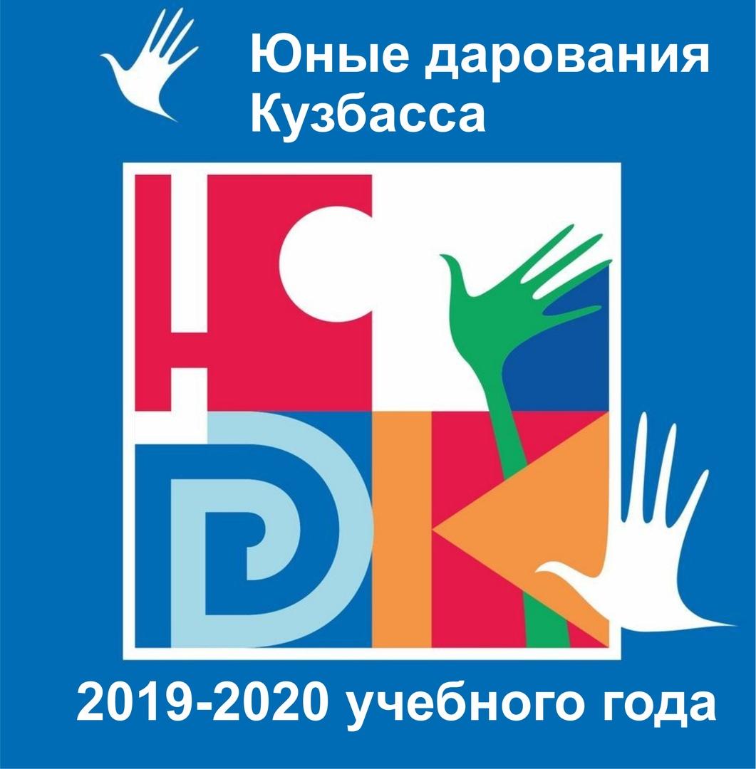 Поздравляем Стипендиатов Губернаторской стипендии «Юные дарования Кузбасса» 2019-2020 учебного года